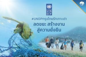 UNDP ประเทศไทยจับมือกรุงไทย มูลนิธิรักษ์ไทย เปิดตัวตัวโครงการ Koh Tao, Better Together ร่วมฟื้นเที่ยวเกาะเต่า