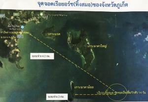จุดจอดเรือยอชต์บริเวณอ่าวปอ ห่างจากฝั่ง 6.2 กิโลเมตร