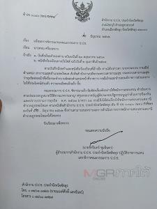 ตร.พัทลุงดองเค็มนาน 1 ปี 4 เดือน คดี ป.ป.ช.ชี้มูลความผิดหัวหน้าสาธารณสุขอำเภอตะโหมด