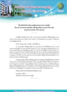 กฤษฎีกายันกองทุนเพื่อการฟื้นฟูฯ มีอำนาจดำเนินการกิจการ ธ.กรุงไทย