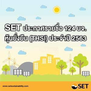 ตลาดหลักทรัพย์ฯ ประกาศรายชื่อ 124 บจ. ในหุ้นยั่งยืน ปี 2563