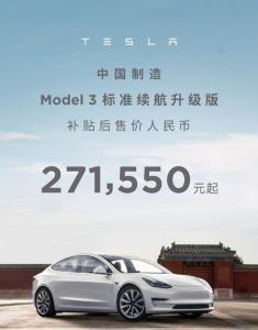 Tesla ส่งรถ Model 3 ที่ผลิตจากโรงงานในเซี่ยงไฮ้ ประเดิมเจาะตลาดจีนในต้นปี 2020  โดย Model 3 ราคาต่ำสุดที่ 271,550 หยวน (ประมาณ 1.24 ล้านบาท)
