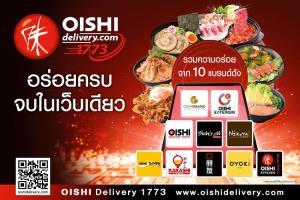 """""""โออิชิ ดีลิเวอรี"""" ปรับโฉมเว็บไซต์ใหม่ ยกร้านอาหารญี่ปุ่นในเครือโออิชิ 10 แบรนด์ดังมารวมไว้ในที่เดียว คลิกเลย!!!"""