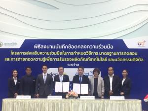 ดีป้า จับมือ PTEC สวทช. ยกระดับผู้ประกอบการ หนุนออกแบบพัฒนาเทคโนโลยีสัญชาติไทยเทียบมาตรฐานสากล นำร่องอุปกรณ์ไอโอที-โดรน