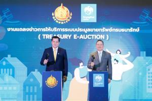 กรุงไทย-ธนารักษ์เปิด Treasury e-Auction ประมูลทรัพย์ออนไลน์