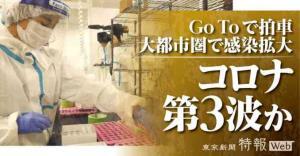 โควิดระลอก 3 ซัดญี่ปุ่น รัฐบาลยืนยันเดินหน้าเศรษฐกิจ
