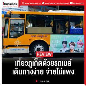 Ibusiness review : เที่ยวภูเก็ตด้วยรถเมล์ เดินทางง่าย จ่ายไม่แพง