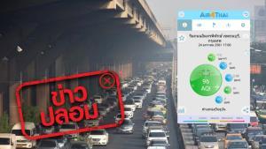 ข่าวปลอม! แอป Air4thai ของกรมควบคุมมลพิษ ตั้งค่าเฉลี่ยตรวจวัดฝุ่น PM 2.5 ต่ำกว่ามาตรฐาน