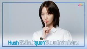 """Hush ซีรีส์ใหม่ของ """"ยุนอา"""" รับบทนักข่าวหนังสือพิมพ์ฝึกหัดไฟแรง!"""