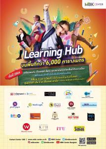 เอ็ม บี เค เซ็นเตอร์ เปิด Learning Hub