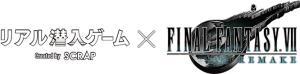 """ยุ่น ผุดเกมโลกจริง """"FFVII Remake"""" ช่วยคลาวด์ถล่มเตาปฏิกรณ์"""