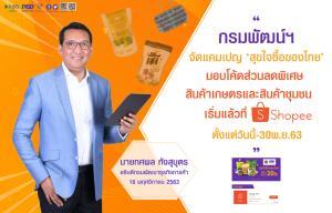 กรมพัฒน์ฯ จัดแคมเปญ 'สุขใจซื้อของไทย' เสิร์ฟโค้ดลับ ลดราคาสินค้าเกษตรชุมชน 15% ที่ Shopee วันนี้-30 พ.ย. 63