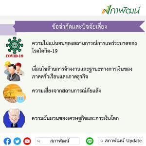 สัญญาณดี! จีดีพีไทย Q3 ลบ 6.4% ฟื้นจาก Q2 คาดทั้งปี 63 ติดลบน้อยลง