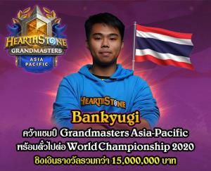 รู้จักกับ Bankyugi โปรเพลเยอร์ไทยคนแรก ผู้เปิดประตูสู่ Hearthstone World Championship