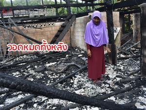เตือนภัย! บ้านเก่าระวังสายไฟฟ้าชำรุด หลังเกิดเหตุเพลิงไหม้วอดบ้านทั้งหลังที่สตูล