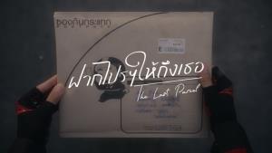 ไปรษณีย์ไทยเปิดตัวหนังสั้น 'ฝากไปรฯ ให้ถึงเธอ' เจาะลึก 9 เรื่องบุรุษไปรษณีย์