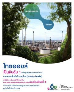 ไทยออยล์เป็นสมาชิก DJSI 2563 ต่อเนื่องเป็นปีที่ 8 เป็นอันดับ 1 ของอุตสาหกรรมการตลาดและการกลั่นน้ำมันและก๊าซ
