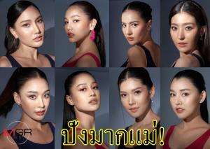 """""""นางสาวไทย"""" ลุกเป็นไฟ! สาวงามจาก MUT และ มิสไทยแลนด์เวิลด์ ข้ามเวทีมาแก้มือเพียบ"""