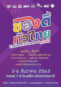 ของดีทั่วไทย Thailand's Fineness ครั้งที่ 1