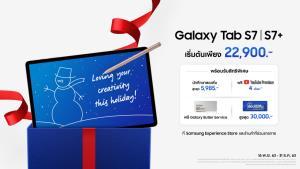 Samsung รวม 6 กล่องของขวัญ ร่วมทำโปรโมชันส่งท้ายปี