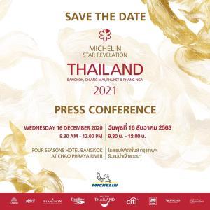 งานประกาศผลรางวัล 'มิชลิน ไกด์' ประเทศไทย ปี 2564