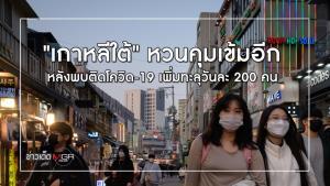 """""""เกาหลีใต้"""" หวนคุมเข้มอีก หลังพบติดโควิด-19 เพิ่มวันละ 200 คน"""
