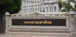 มหาดไทยจัดงบ 19 ล้าน ดึงเด็กทั่วประเทศ ปลูกฝังปรองดองสมานฉันท์ ดูงานโครงการราชดำริ