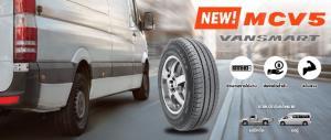 Maxxis แนะเลือกใช้ยางรถยนต์มาตรฐาน ลดการเสี่ยงอุบัติเหตุ