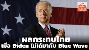 ผลกระทบไทย เมื่อ Biden ไม่ได้มากับ Blue Wave