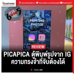 Ibusiness review : PICAPICA ตู้พิมพ์รูปจาก IG ความทรงจำที่จับต้องได้