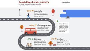 Google Maps เผยเทรนด์การเดินทาง-ประเภทอาหารยอดนิยมในไทย