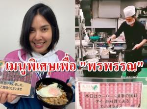"""ทีมลูกยางญี่ปุ่นจัดเมนูอาหารไทยเสิร์ฟพิเศษเพื่อ """"พรพรรณ"""""""