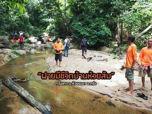 """ชวนเที่ยว """"ฝายมีชีวิตบ้านห้วยส้ม"""" สัมผัสสปาปลา ลงเล่นน้ำใส เดินป่าผจญภัย พร้อมชิมอาหารพื้นบ้าน"""