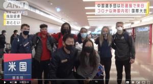 นักกีฬาทีมสหรัฐเดินทางมาเข้าร่วมแข่งขันยิมนาสติกที่กรุงโตเกียว