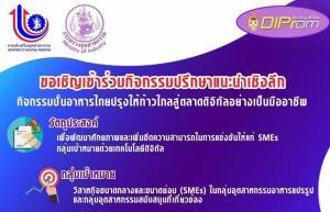 """กสอ.ชวนร่วมกิจกรรม """"ปั้นอาหารไทยปรุงให้ก้าวไกลสู่ตลาดดิจิทัลอย่างเป็นมืออาชีพ"""" พร้อมให้คำปรึกษาแนะนำเชิงลึก"""