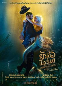 """ในเมืองที่ """"โรแมนติกที่สุด"""" กำลังจะบังเกิดความรัก """"ที่เป็นไปไม่ได้ที่สุด"""" ใน """"A Mermaid In Paris รักเธอ เมอร์เมด"""""""