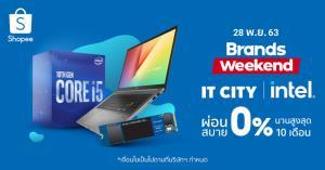 "Intel ผนึก IT City จัดแคมเปญสุดพิเศษ ""Intel x IT City Super Sale Weekend""โปรโมชั่นรับสิ้นปีที่ช้อปปี้  23-29 พ.ย.นี้!"