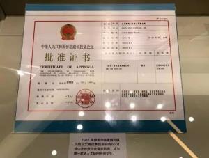 """ภาพใบอนุญาตให้ """"เจิ้งต้า"""" (เครือ ซีพี) เข้าลงทุนในเมืองเซินเจิ้นเมื่อปี 1981 โดยเป็นใบอนุญาตหมายเลข 0001   จีนได้ถือว่า """"เจิ้งต้า"""" เป็นต่างชาติรายแรกที่เข้าลงทุนในจีน"""