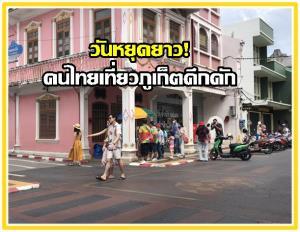 วันหยุดยาว! คนไทยเที่ยวภูเก็ตคึกคัก อัตราเข้าพักโรงแรมขยับสูงขึ้นถึง 35% ททท.คาดเงินสะพัดกว่า 300 ล้าน