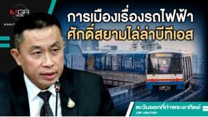 การเมืองเรื่องรถไฟฟ้า ศักดิ์สยามไล่ล่าบีทีเอส