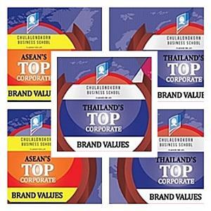 ASEAN and Thailand's Top Corporate Brands 2020 / ศ.ดร.กุณฑลี รื่นรมย์  และผศ.ดร.เอกก์ ภทรธนกุล
