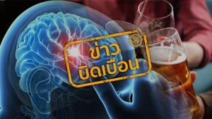 ข่าวบิดเบือน! ดื่มเบียร์ ช่วยลดความเสี่ยงการเกิดโรคหลอดเลือดสมอง