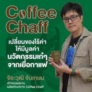 """""""บาส"""" จิระวุฒิ จันเกษม เปลี่ยนของไร้ค่า ให้มีมูลค่า นวัตกรรมเก๋ ๆ จากเยื่อกาแฟ"""