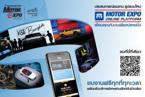 เริ่มแล้ว MOTOR EXPO ONLINE PLATFORM ชมรถเด่น ลุ้นรางวัล รับสิทธิ์ VIP ด้วยบริการ EXCLUSIVE VISITOR จ่าย500 บาท รับ 4 สิทธิพิเศษสุดคุ้ม