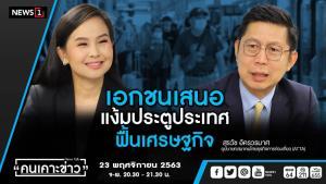 เอกชนเสนอแง้มรับต่างชาติจากประเทศปลอดภัย ก่อนท่องเที่ยวไทยจะตายหมด
