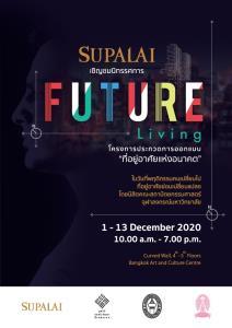 "SUPALAI x ARCH CHULA ร่วมสร้างสรรค์นิทรรศการ ""FUTURE LIVING"" การออกแบบที่อยู่อาศัยแห่งอนาคต"
