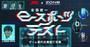 """ลองเล่นดู! เกมวัดทักษะจาก """"สมาคมอีสปอร์ตญี่ปุ่น"""""""