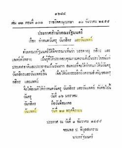 """27 พฤศจิกายน """"วันแพทย์ไทย"""" ชวนคนไทยร่วมส่งกำลังใจให้คุณหมอในดวงใจ"""