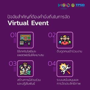 """สนค.เผย """"Virtual Event"""" ช่วยธุรกิจอีเวนท์ฝ่าวิกฤต COVID-19 ได้อย่างไร"""