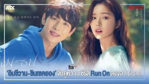 """""""อิมชีวาน-ชินเซคยอง"""" จับคู่หวาน ซีรีส์ Run On ลงจอ 16 ธ.ค. นี้"""